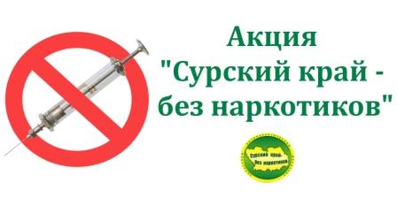 Сурский край – без наркотиков!