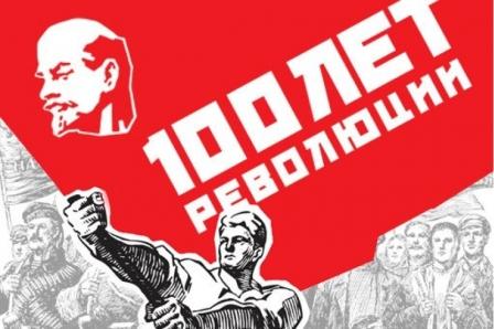 По страницам Октябрьской революции.